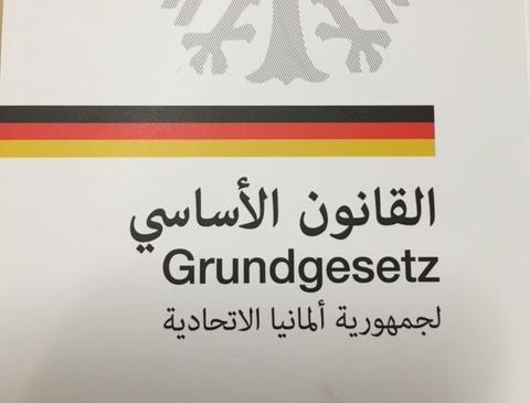 Das Grundgesetz auf Arabisch | القانون الأساسي في العربية